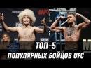 ТОП-5 ПОПУЛЯРНЫХ БОЙЦОВ UFC njg-5 gjgekzhys[ ,jqwjd ufc