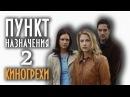 КИНОГРЕХИ и КИНОЛЯПЫ - Пункт назначения 2 Свежий Придира