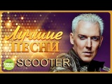 SCOOTER - Лучшие песни 2018 Best Hits in the Mix