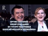 Ортик Султонов - Зокир Очилдиев - Бу гугурт театрники шахсий ишларга бермайман