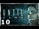 [PS4] Until Dawn 10: Последние счастливые мгновения.