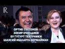 Ортик Султонов Зокир Очилдиев Бу гугурт театрники шахсий ишларга бермайман