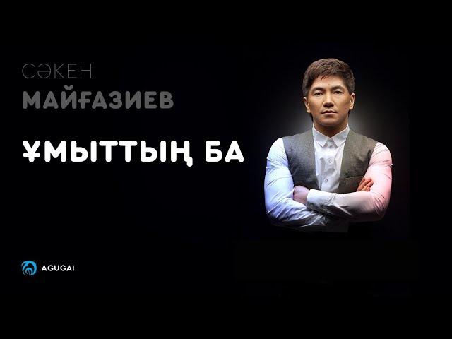 Сəкен Майғазиев - Ұмыттың ба (аудио)