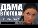 Неповторимый фильм ДАМА В ПОГОНАХ 2 Русские сериалы 2017 мелодрамы новинки HD