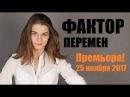 Мелодрама 2017. Фактор перемен, российское кино, новинка 2017