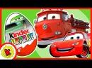 Лучшие видео youtube на сайте main-host Тачки. Cars. Мультфильм. Киндер Сюрприз. Kinder Surprise. Ам Ням.