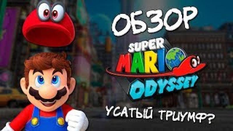 Обзор Super Mario Odyssey - Усатый триумф?