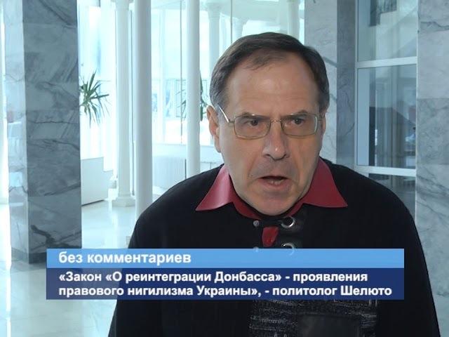 ГТРК ЛНР. Закон «О реинтеграции Донбасса» - проявления правового нигилизма Украины. 16 Марта 2018