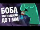 БОБа уменьшили до 1 миллиметра эпизод 11 сезон 3
