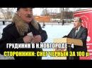 Грудинин в Н.Новгороде 4. Снег черный за 100 рублей.