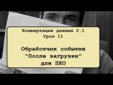 Конвертация данных 2.1. Урок 11. Обработчик события