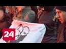 В Киеве радикалы напали на здание Россотрудничества и сожгли российский флаг Россия 24