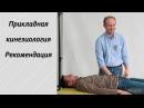 Как вправить пяточную и таранную кость Прикладная кинезиология Фрагмент семинара о стопе от АПК