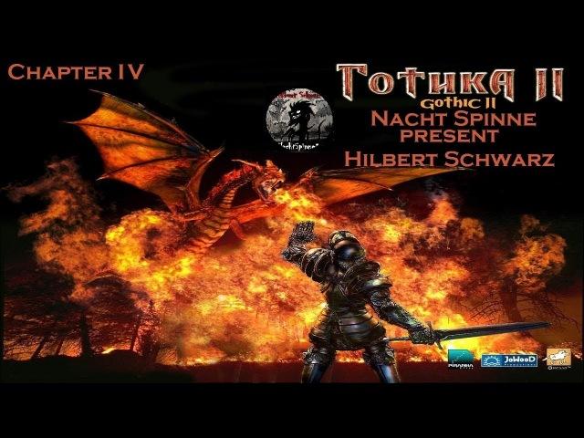 Gothic II - Часть 4: Наемники, Встреча с Декстером.