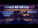 Тачка на обзор 7 Волчара на обзоре/легендарный E500/последний из могикан Drag racing/