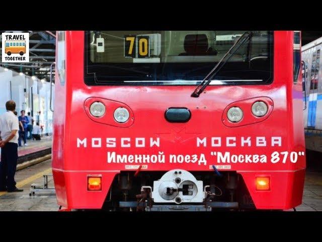 Именной поезд Москва 870 New nominal train in Moscow metro