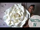 ОГРОМНЫЕ розы из изолона | Часть 4