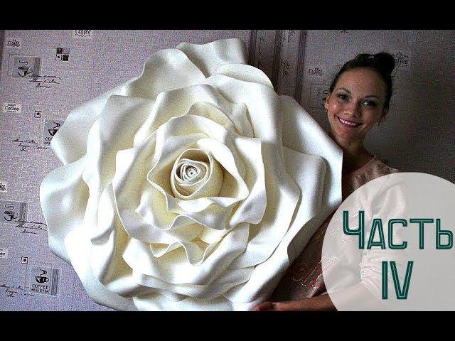 ОГРОМНЫЕ розы из изолона | Часть 4 / Free Standing Giant Flowers | Rose from Izolon | Part 4