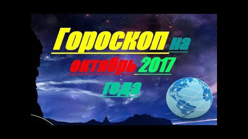 Гороскоп на октябрь 2017 года 🏹💯