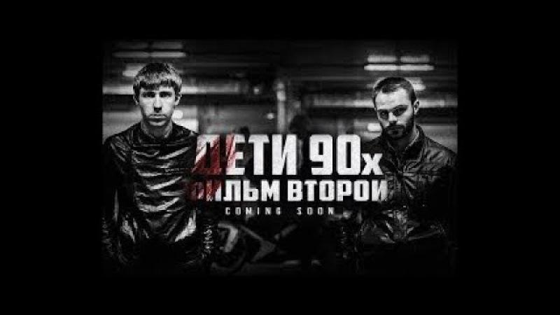 Дети 90 - Х Фильм второй трейлер №3 Music Koresh-Крайний Дитё 90 - Х