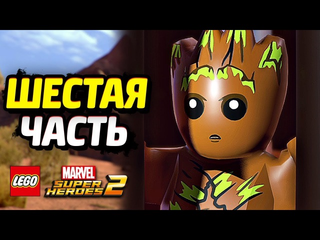 LEGO Marvel Super Heroes 2 Прохождение - Часть 6 - ГРУТ В БЕДЕ!