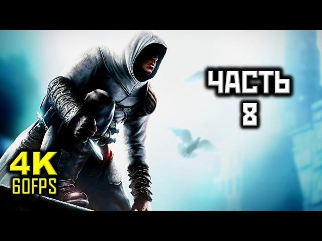 Assassin's Creed 1, Прохождение Без Комментариев - Часть 8: Мажд Аддин (Иерусалим) [PC | 4K | 60FPS]
