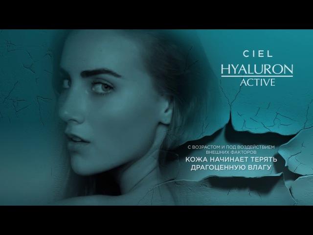 Hyaluron Active – серия для ухода за кожей лица