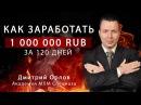 Как заработать 1 000 000 RUB за 120 дней?