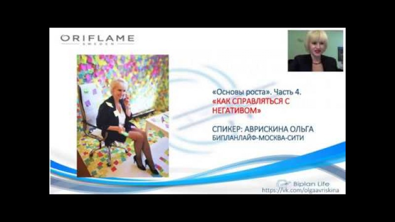 Основы роста Часть 4 Негатив Ольга Аврискина Катерина Ударцева 19 02 18