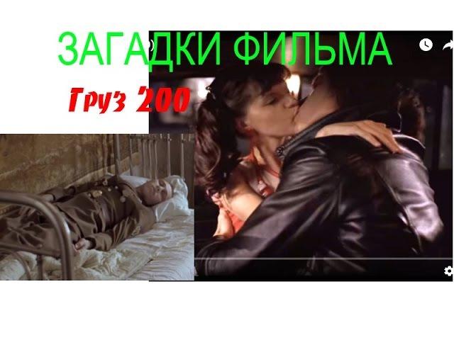 Скрытый смысл Фильма Груз 200 реж А Балабанова Алексей Октябринович заложил в