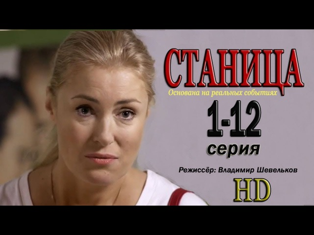Станица 1,2,3,4,5,6,7,8,9,10,11,12 cерия HD Детектив, драма, криминал » Freewka.com - Смотреть онлайн в хорощем качестве