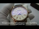 Patek Philippe Grand Complications 37