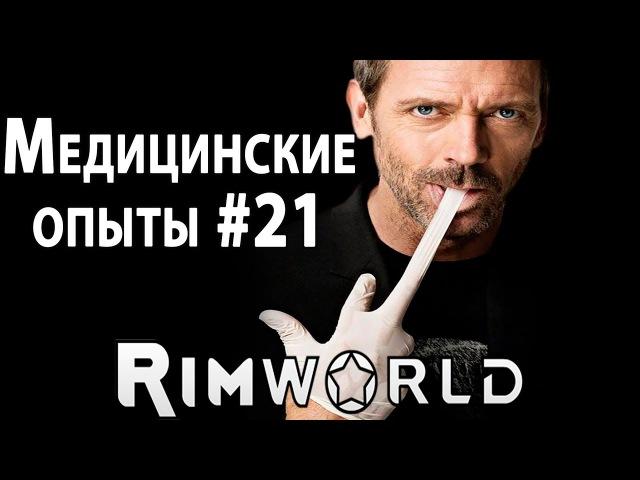 RimWorld - прохождение. Медицинские опыты над пленными и опасный новобранец 21