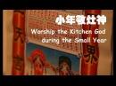 小年敬灶神 Worship the Kitchen God at the Small Year Festival