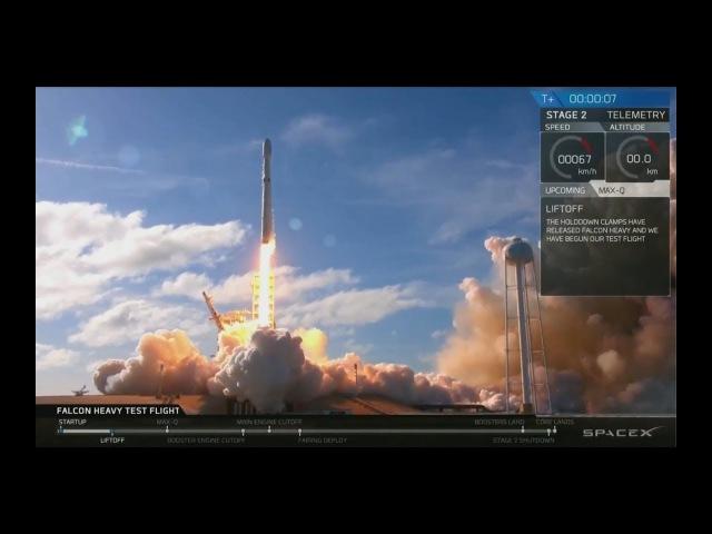 🚀Запуск Falcon Heavy 2018 на орбиту Марса 06 02 18 Илон Маск Фалькон SpaceX 6 февраля