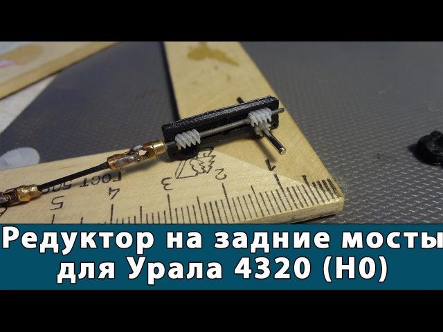 Мост на RC Урал 4320 в масштабе 1:87