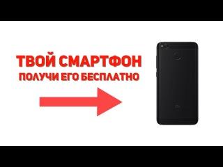 Даю смартфон Redmi 4X бесплатно! Розыгрыш 6 призов от Xiaomi и Meizu!