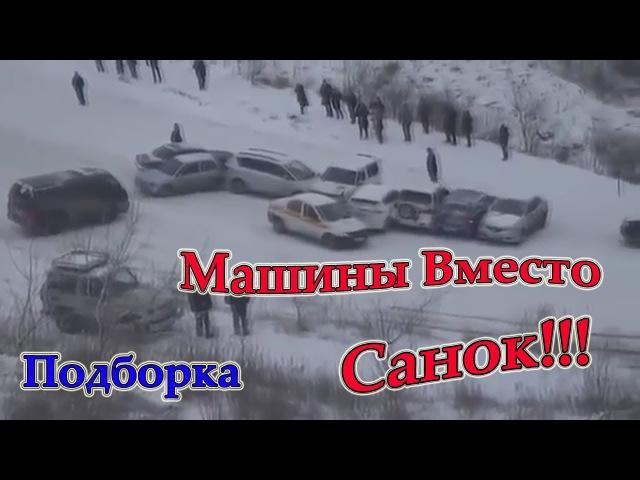 Снегопад во Владивостоке 17.11.2017. Подборка Массовых Аварий!