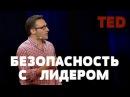TED Почему с хорошими лидерами чувствуешь себя безопаснее