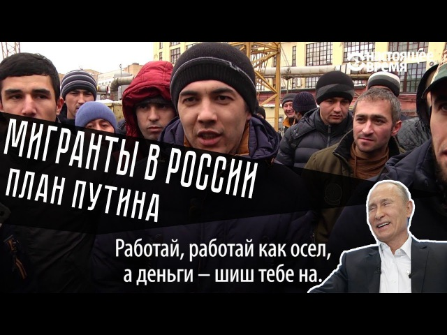 Вся настоящая правда о мигрантах в России
