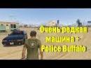 GTA 5 - Где Найти Unmarked Cruiser [Полный Гайд Police Buffalo]
