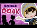 ООАКНУЛИСЬ 2 Распаковка кукол с ООАК Монстер Хай и Курн
