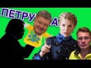 Порошенко МАРИОНЕТКА новость которую Тимошенко привезла из Вашингтона