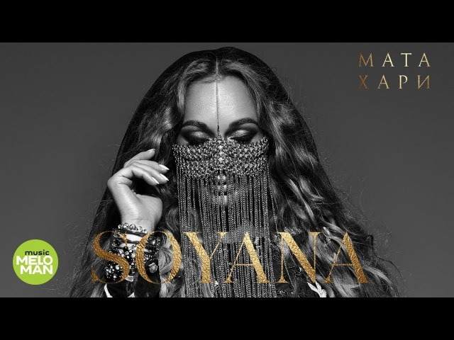 SOYANA - Мата Хари (Official Audio 2018)