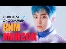 Совсем (не) СКРОМНЫЙ КИМ МИНСОК | EXO XIUMIN | K-pop Ari Rang