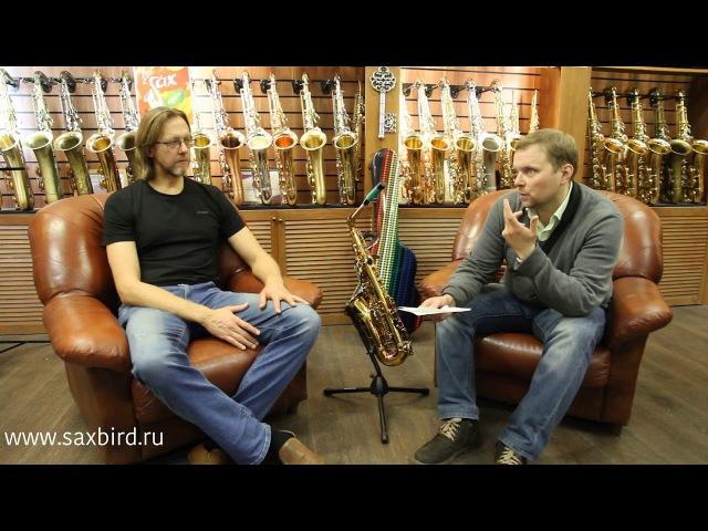 Олег Грымов Основные аспекты преподавания игры на саксофоне