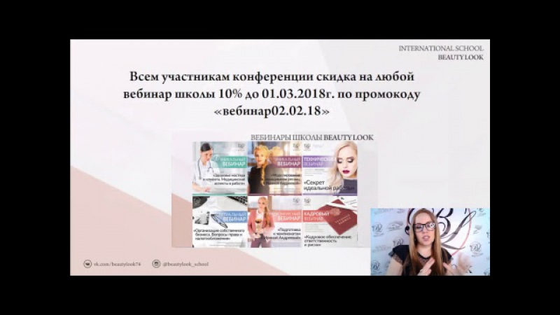 Вэбинар Скоростное наращивание ресниц с Ириной Андреевой
