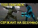 СЕРЖАНТ НА БЕЗУМНО! СУПЕР ТАКТИКА! КОНЕЦ 1 ГЛАВЫ! - Shadow Fight 3 Android / IOS