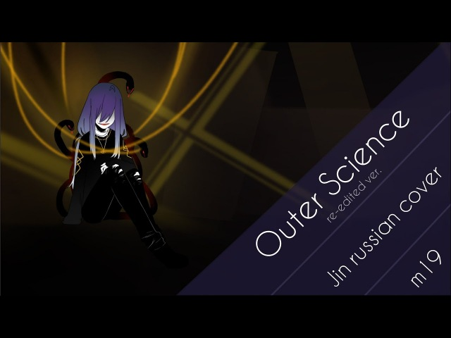 【m19】Outer Science [RE-EDITED] 【rus】