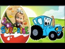 Про Машу и медведя и синий трактор Скоро в школу Развивающие мультики для детей ...